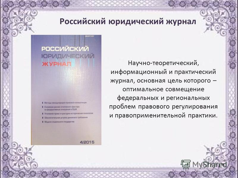 Научно-теоретический, информационный и практический журнал, основная цель которого – оптимальное совмещение федеральных и региональных проблем правового регулирования и правоприменительной практики. Российский юридический журнал