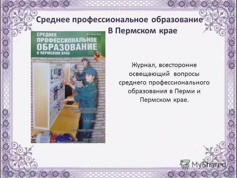Журнал, всесторонне освещающий вопросы среднего профессионального образования в Перми и Пермском крае. Среднее профессиональное образование В Пермском крае