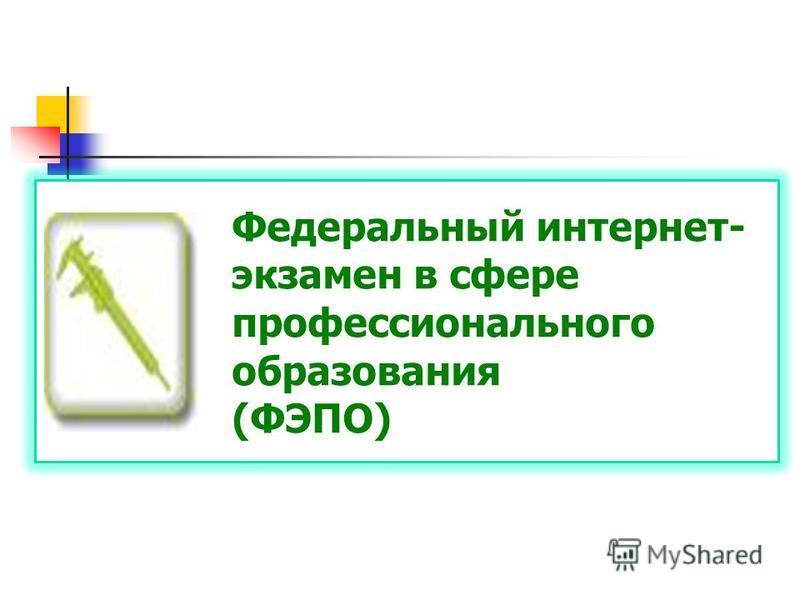 Федеральный интернет- экзамен в сфере профессионального образования (ФЭПО)