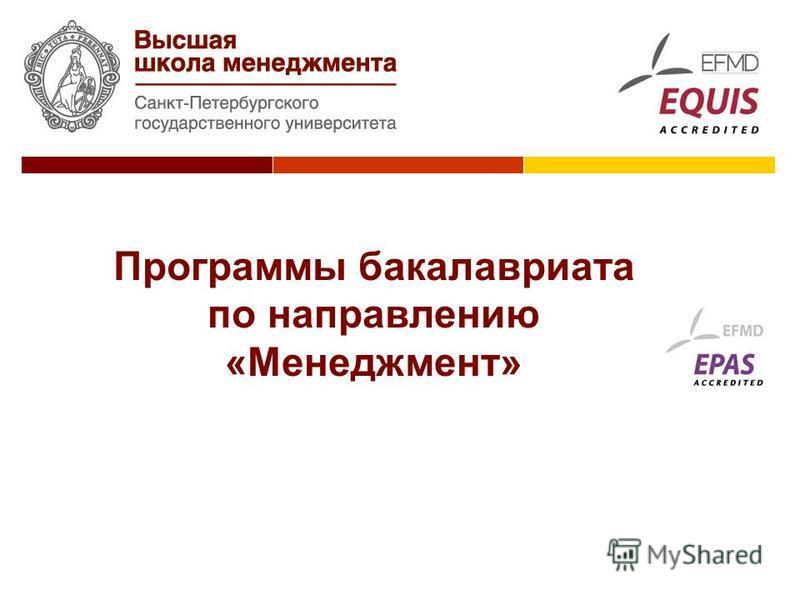 Программы бакалавриата по направлению «Менеджмент»