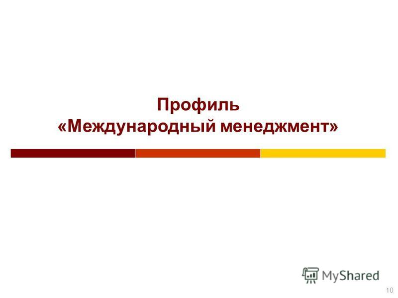 Профиль «Международный менеджмент» 10