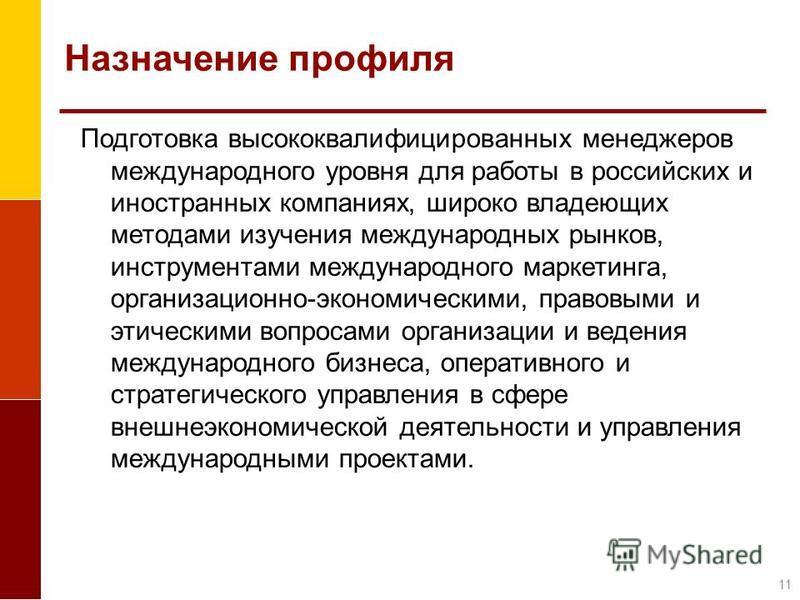 Назначение профиля Подготовка высококвалифицированных менеджеров международного уровня для работы в российских и иностранных компаниях, широко владеющих методами изучения международных рынков, инструментами международного маркетинга, организационно-э