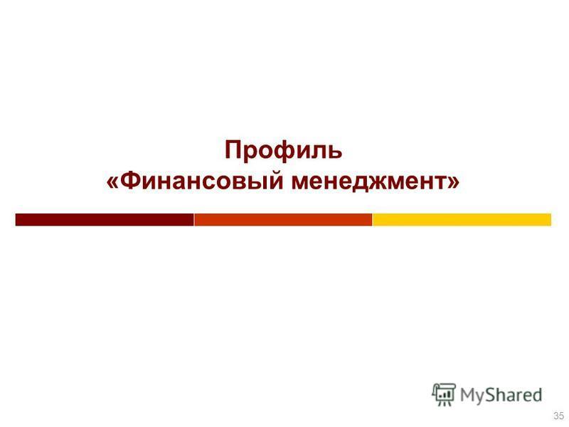 Профиль «Финансовый менеджмент» 35