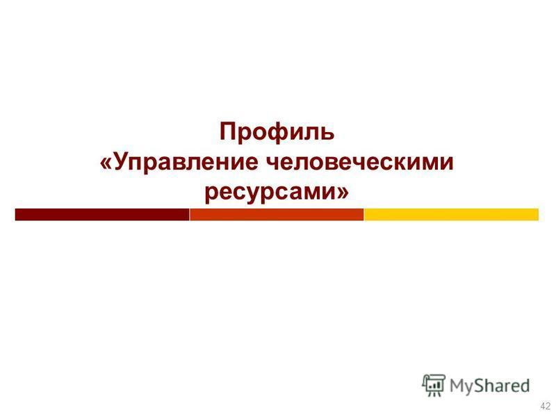 Профиль «Управление человеческими ресурсами» 42