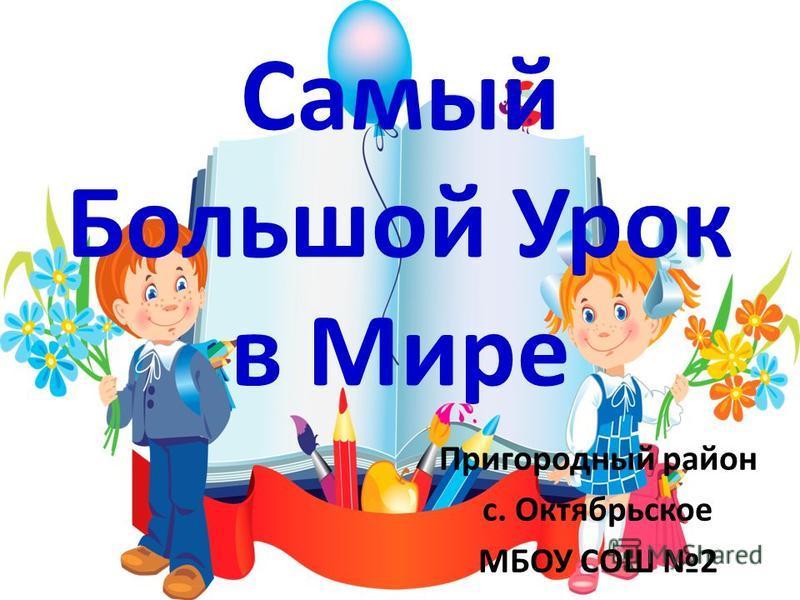Самый Большой Урок в Мире Пригородный район с. Октябрьское МБОУ СОШ 2