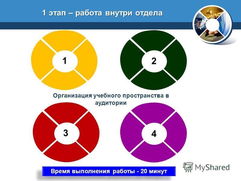1 этап – работа внутри отдела 1 3 2 4 Время выполнения работы - 20 минут Организация учебного пространства в аудитории