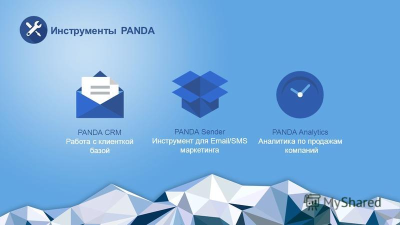 Инструменты PANDA PANDA CRM Работа с клиенткой базой PANDA Sender Инструмент для Email/SMS маркетинга PANDA Analytics Аналитика по продажам компаний