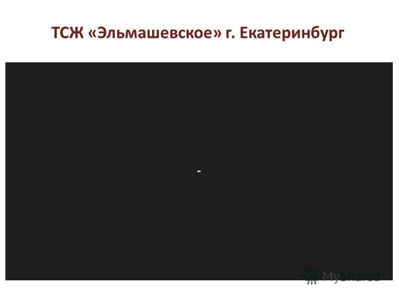 ТСЖ «Эльмашевское» г. Екатеринбург