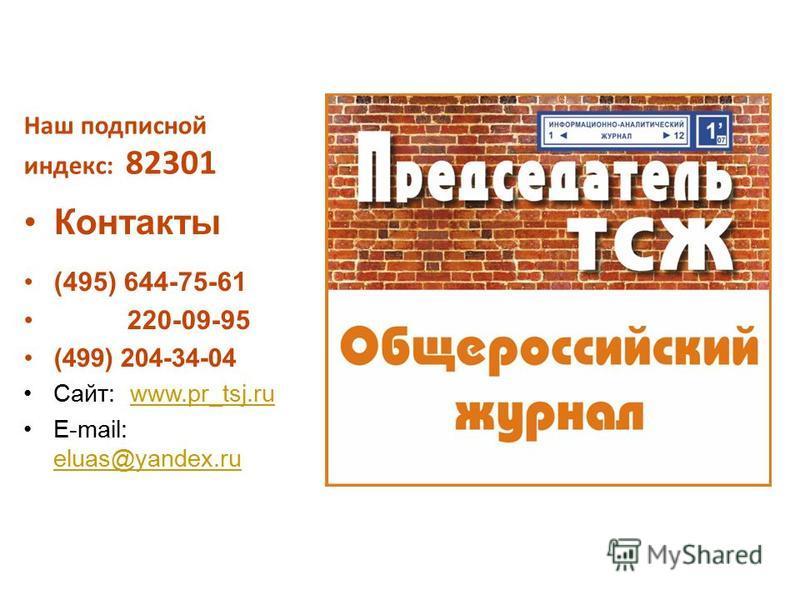 Наш подписной индекс: 82301 Контакты (495) 644-75-61 220-09-95 (499) 204-34-04 Сайт: www.pr_tsj.ruwww.pr_tsj.ru E-mail: eluas@yandex.ru eluas@yandex.ru