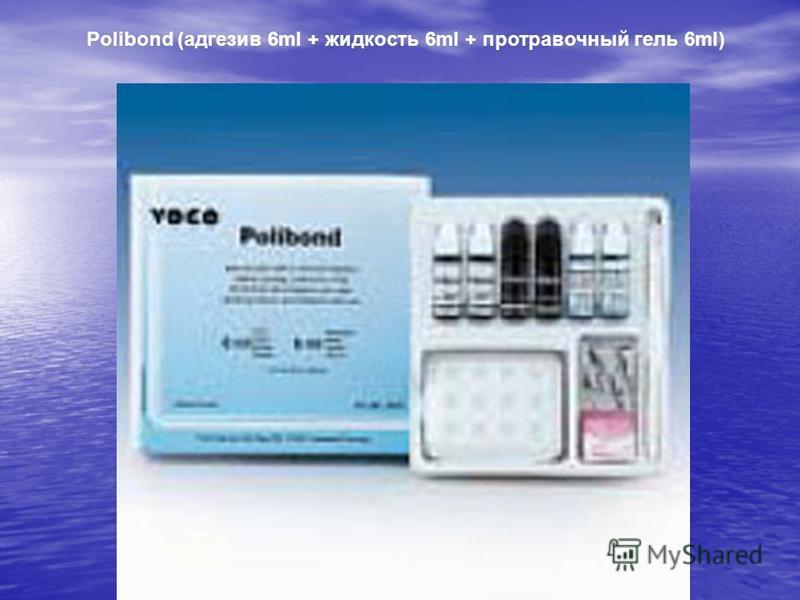 Polibond (адгезив 6ml + жидкость 6ml + протравочный гель 6ml)