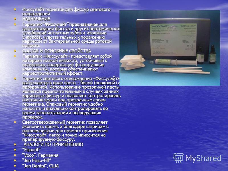 Фиссулайт герметик для фиссур светового отверждения Фиссулайт герметик для фиссур светового отверждения НАЗНАЧЕНИЕ НАЗНАЧЕНИЕ Герметик Фиссулайт предназначен для запечатывания фиссур и других анатомических углублений интактных зубов и изоляции участк
