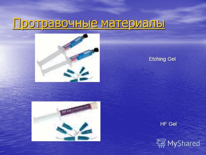 Протравочные материалы Протравочные материалы Etching Gel HF Gel