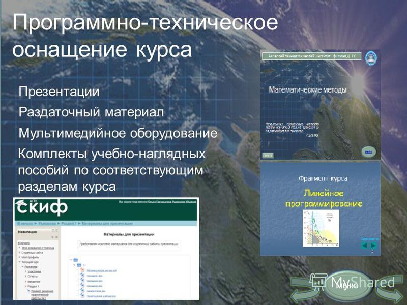 Программно-техническое оснащение курса Презентации Раздаточный материал Мультимедийное оборудование Комплекты учебно-наглядных пособий по соответствующим разделам курса