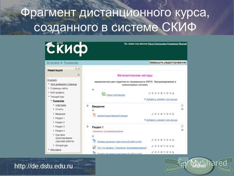 Фрагмент дистанционного курса, созданного в системе СКИФ МЕНЮ http://de.dstu.edu.ru /