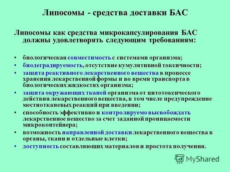 Липосомы - средства доставки БАС Липосомы как средства микрокапсулирования БАС должны удовлетворять следующим требованиям: биологическая совместимость с системами организма; биодеградируемость, отсутствие кумулятивной токсичности; защита реактивного