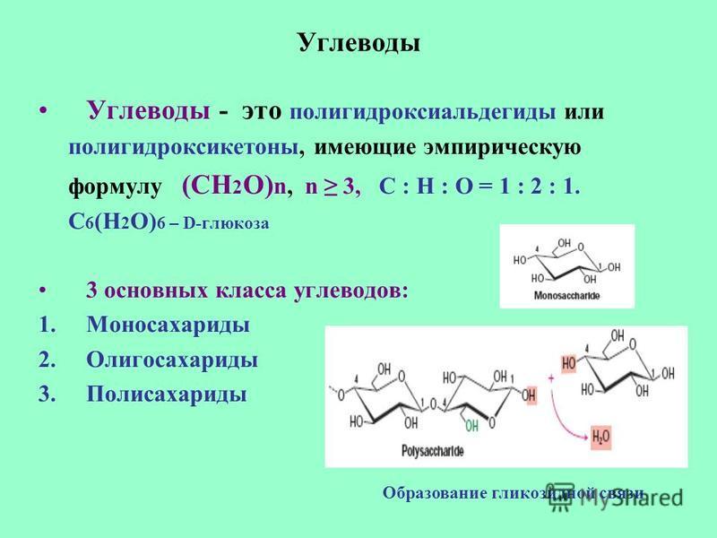 Углеводы Углеводы - это полигидроксиальдегиды или полигидроксикетоны, имеющие эмпирическую формулу (СН 2 О) n, n 3, С : H : O = 1 : 2 : 1. С 6 (Н 2 О) 6 – D-глюкоза 3 основных класса углеводов: 1. Моносахариды 2. Олигосахариды 3. Полисахариды Образов