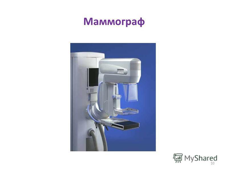 Маммограф 10