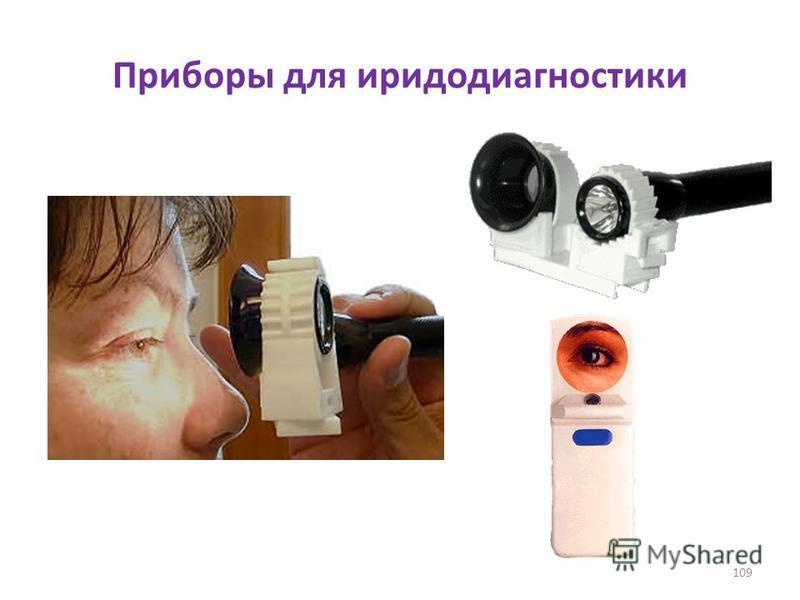 Приборы для иридодиагностики 109