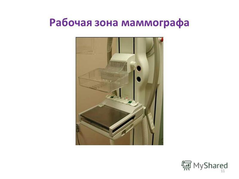 Рабочая зона маммографа 11