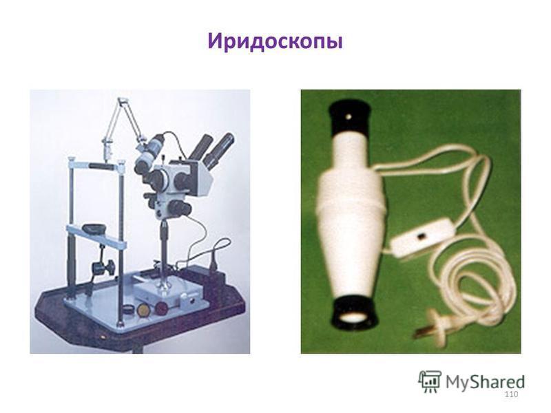 Иридоскопы 110