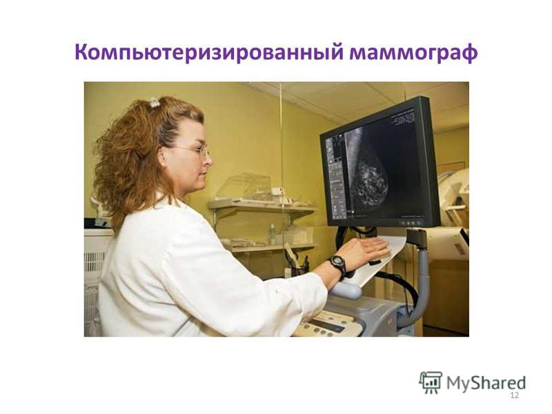 Компьютеризированный маммограф 12