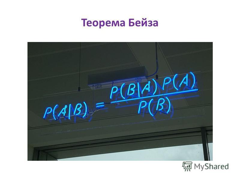 Теорема Бейза