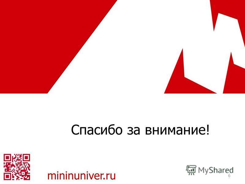 mininuniver.ru Спасибо за внимание! 6