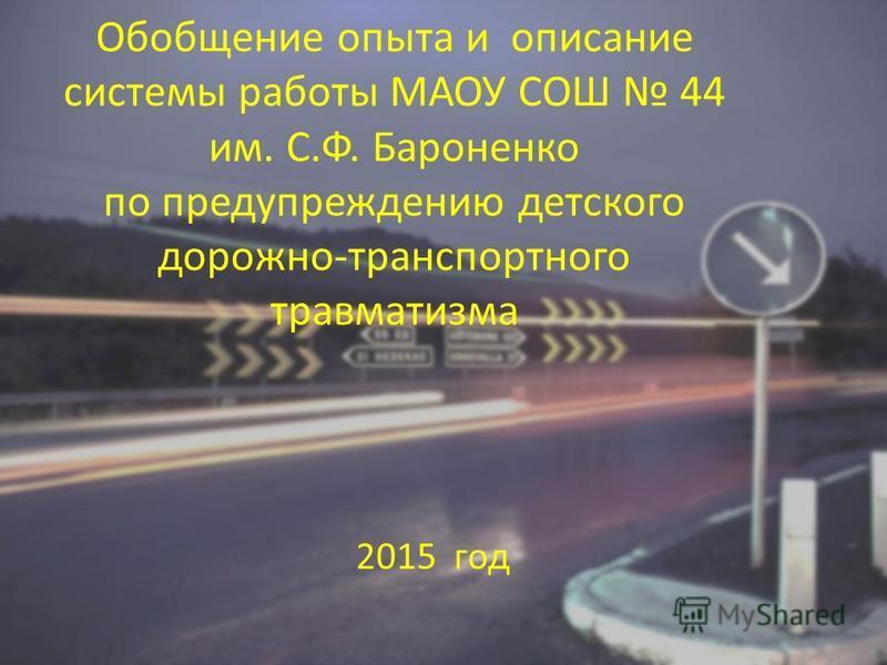 Обобщение опыта и описание системы работы МАОУ СОШ 44 им. С.Ф. Бароненко по предупреждению детского дорожно-транспортного травматизма 2015 год