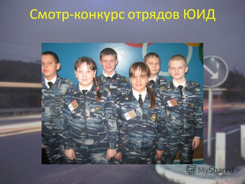 Смотр-конкурс отрядов ЮИД