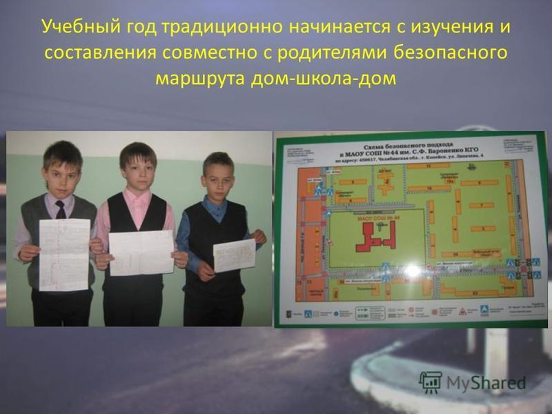 Учебный год традиционно начинается с изучения и составления совместно с родителями безопасного маршрута дом-школа-дом