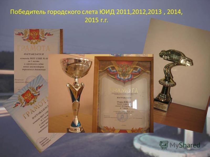 Победитель городского слета ЮИД 2011,2012,2013, 2014, 2015 г.г.