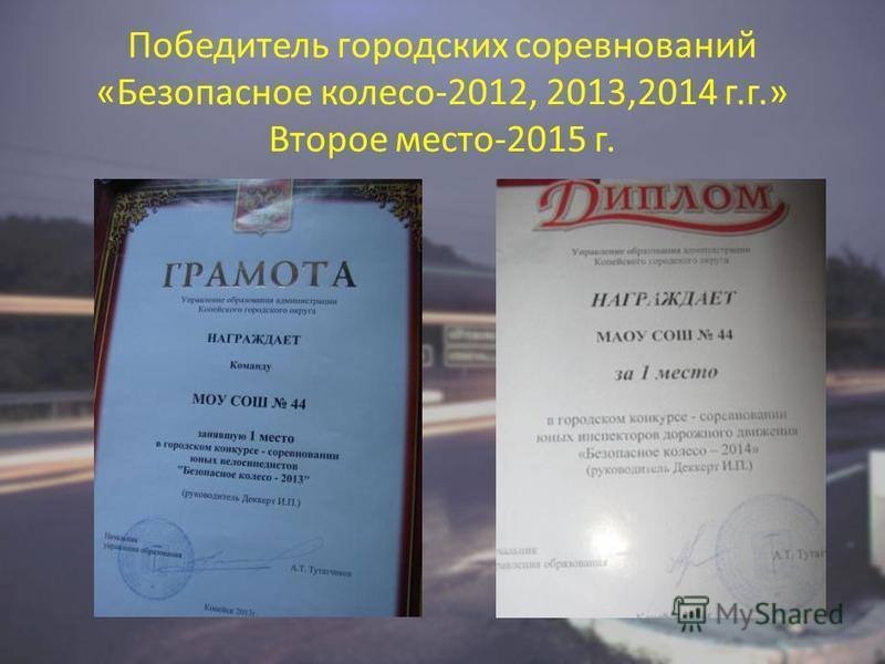 Победитель городских соревнований «Безопасное колесо-2012, 2013,2014 г.г.» Второе место-2015 г.