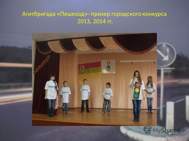 Агитбригада «Пешеход»- призер городского конкурса 2013, 2014 гг.