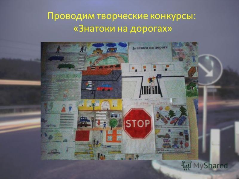 Проводим творческие конкурсы: «Знатоки на дорогах»