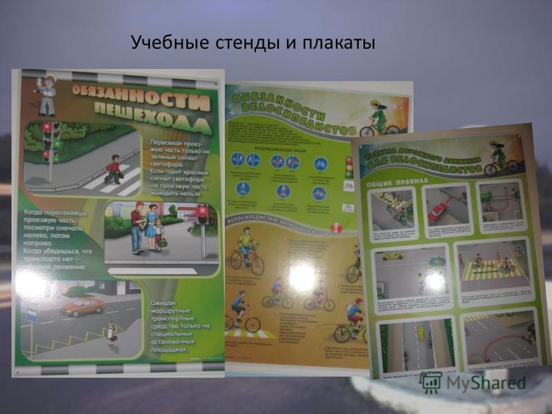 Учебные стенды и плакаты