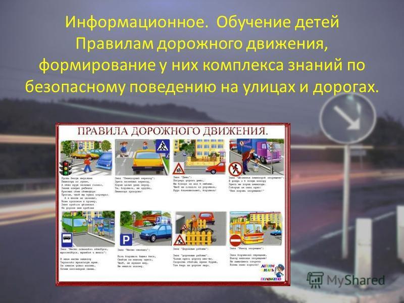 Информационное. Обучение детей Правилам дорожного движения, формирование у них комплекса знаний по безопасному поведению на улицах и дорогах.