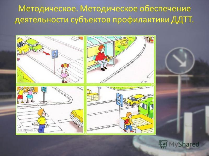 Методическое. Методическое обеспечение деятельности субъектов профилактики ДДТТ.