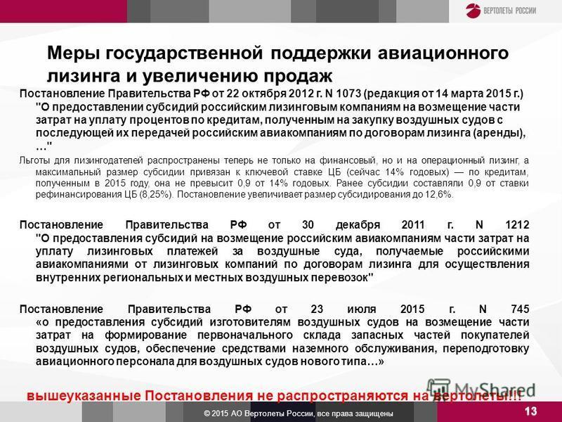 Постановление Правительства РФ от 22 октября 2012 г. N 1073 (редакция от 14 марта 2015 г.)