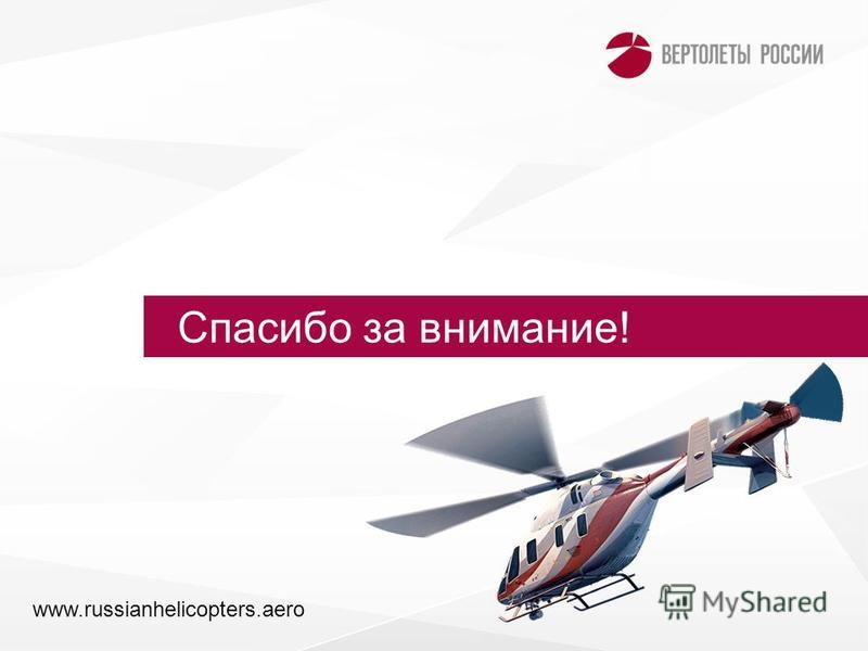 www.russianhelicopters.aero Спасибо за внимание!