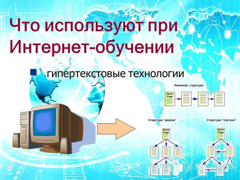 Что используют при Интернет-обучении гипертекстовые технологии