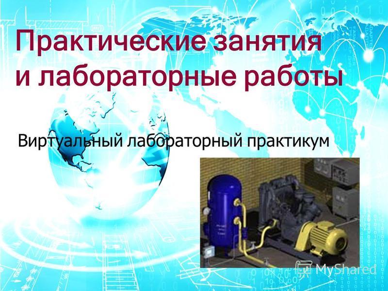 Практические занятия и лабораторные работы Виртуальный лабораторный практикум