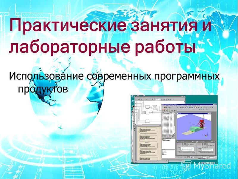 Практические занятия и лабораторные работы Использование современных программных продуктов