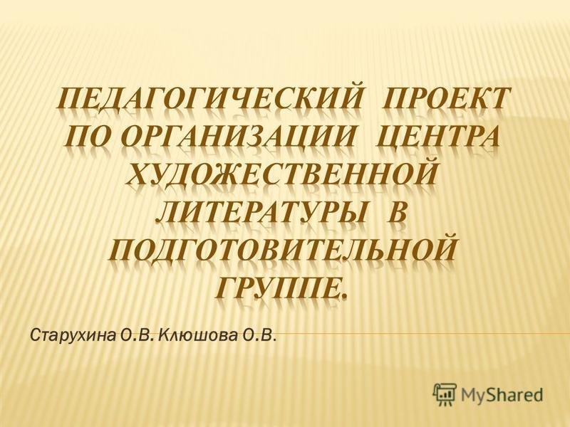 Старухина О.В. Клюшова О.В.