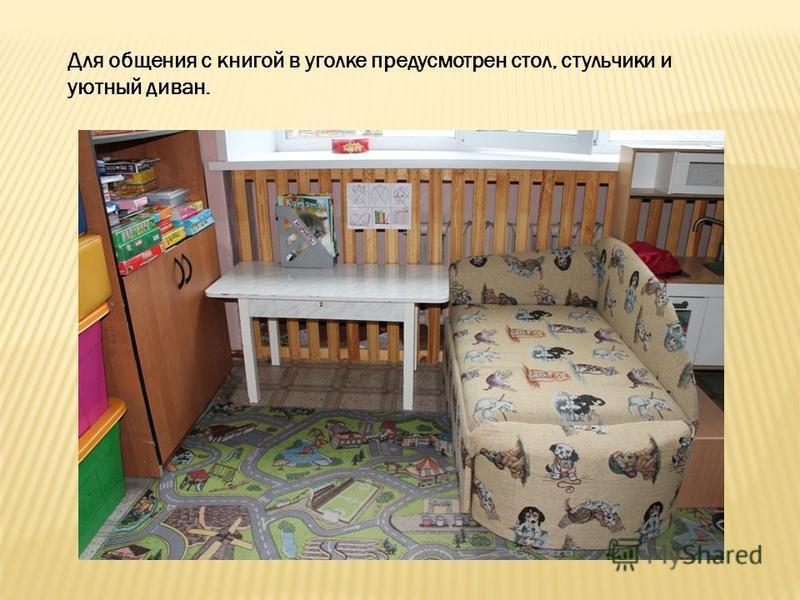 Для общения с книгой в уголке предусмотрен стол, стульчики и уютный диван.