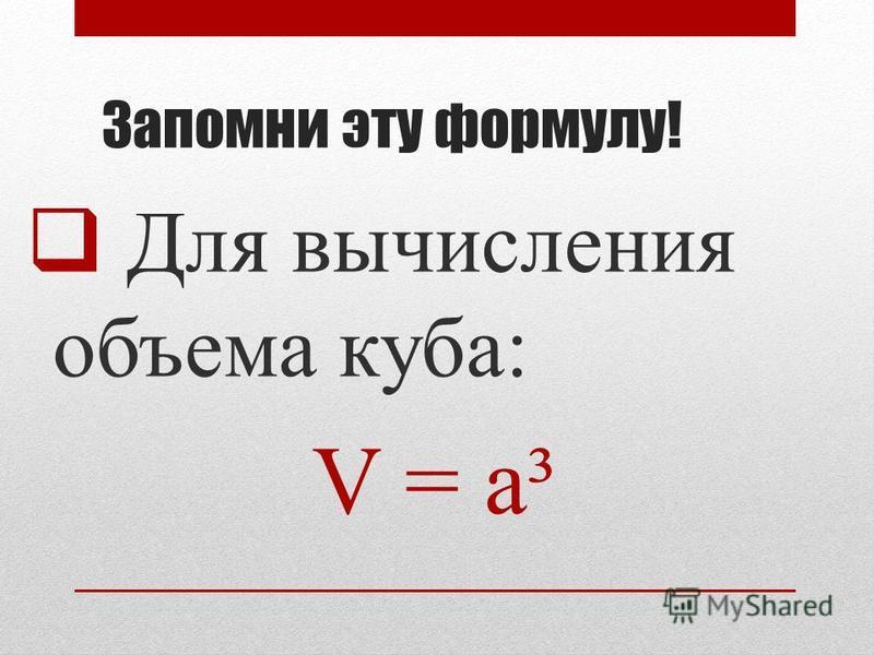 ЗАДАЧА (решение) Дано: а=5 м, b=6 м, с=35 дм. К=7-количество обучающихся V=аbс, V=50 дм×60 дм×35 дм= 105000 дм 3 = 105 м 3 V 1 = 4 м 3, V 2 = V: К=105 м 3 :7=15 м 3. Ответ: V 2 = 15 м 3 Вывод: Размеры нашего класса и его наполняемость соответствуют н