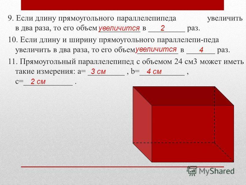 БЛИЦ – ОПРОС 1. Для измерения объемов применяются единицы измерения: _____________________________ 2. Если фигуру разделить на части, объем её равен __________________________________________ 3. Объем прямоугольного параллелепипеда равен произведению