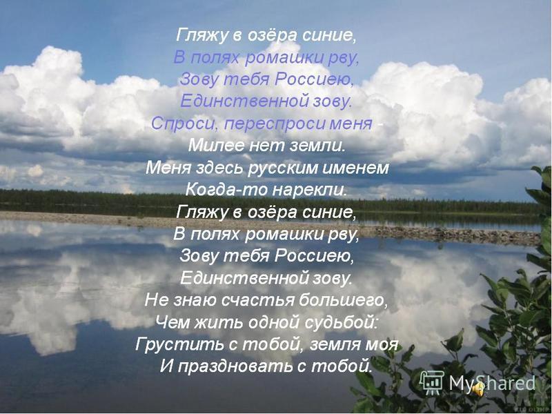 Песня о России' ( В.Локтев - О.Высотская, солистка Лена Зайцева)