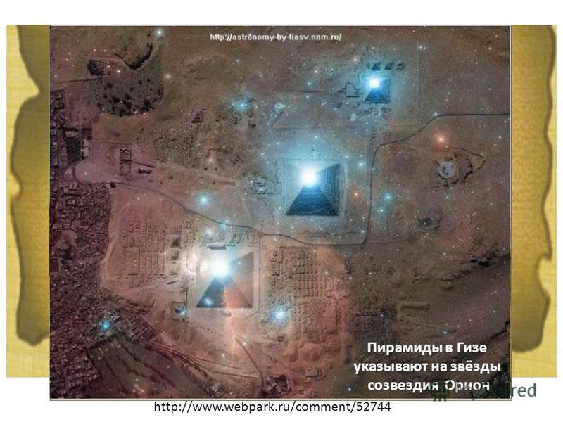 Пирамиды Гизы одни семи чудес света Пирамида Хеопса Пирамида Менкаура Пирамида Хефрена Сфинкс http://www.webpark.ru/comment/52744 Пирамида Мейдума расположена на краю пустыни в 70 км к югу от Каира Пирамиды в Гизе указывают на звёзды созвездия Орион