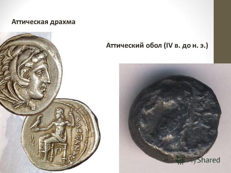 Аттическая драхма Аттический обол (IV в. до н. э.)