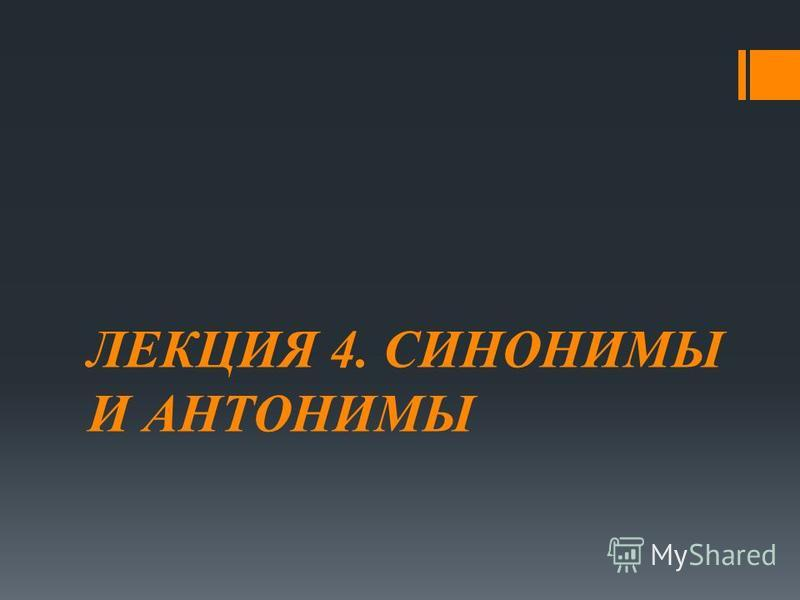 ЛЕКЦИЯ 4. СИНОНИМЫ И АНТОНИМЫ